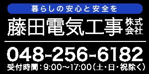 藤田電気工事